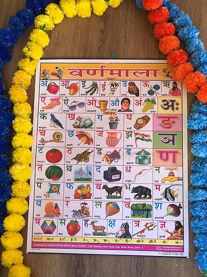 Indian School Poster - Phonics