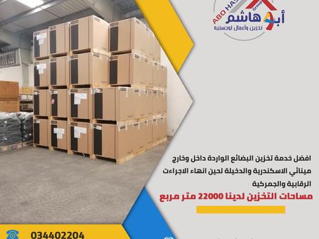 Bonded Warehouse in Egypt - (Abu Hashim)