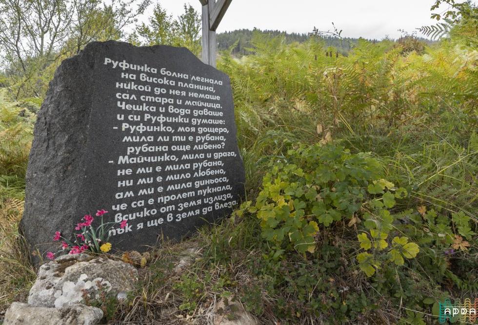 Гробът на Руфинка