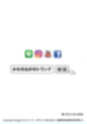 スクリーンショット 2020-02-07 13.48.09.png