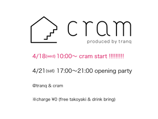 cram 4/18 open 決定〜☆
