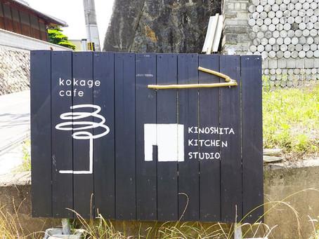 kokagecafe