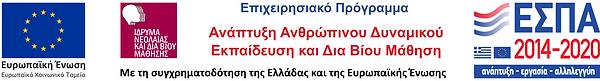 2014-20 ΟΛΑ ΕΓΧΡΩΜΟ.png