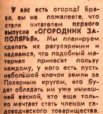 Василий Гаркотин - один из инициаторов клуба садоводрв-любителей.