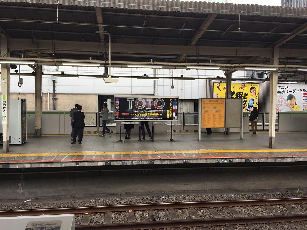 Platform of Osaki station in Tokyo