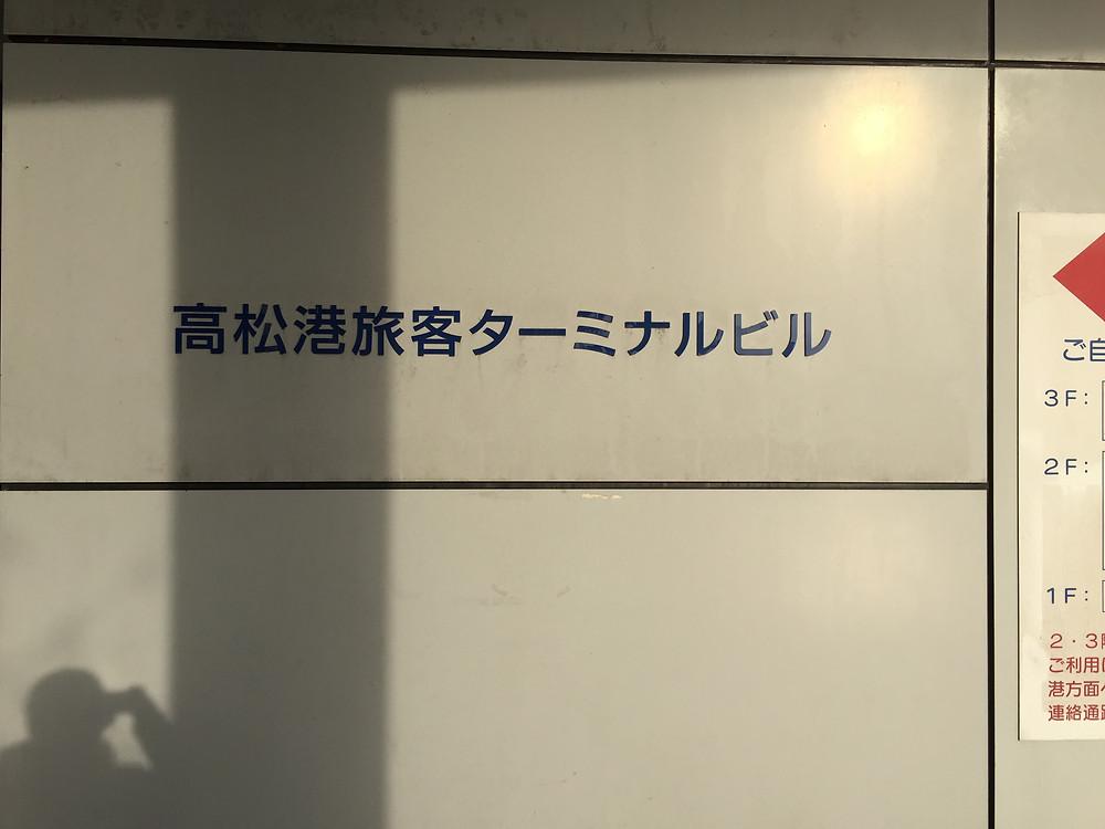 Takamatsu ferry terminal