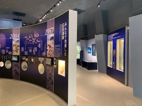 Hirota Site Museum