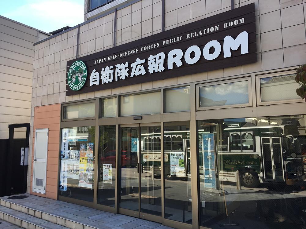 Self defense forces PR room in Nagano