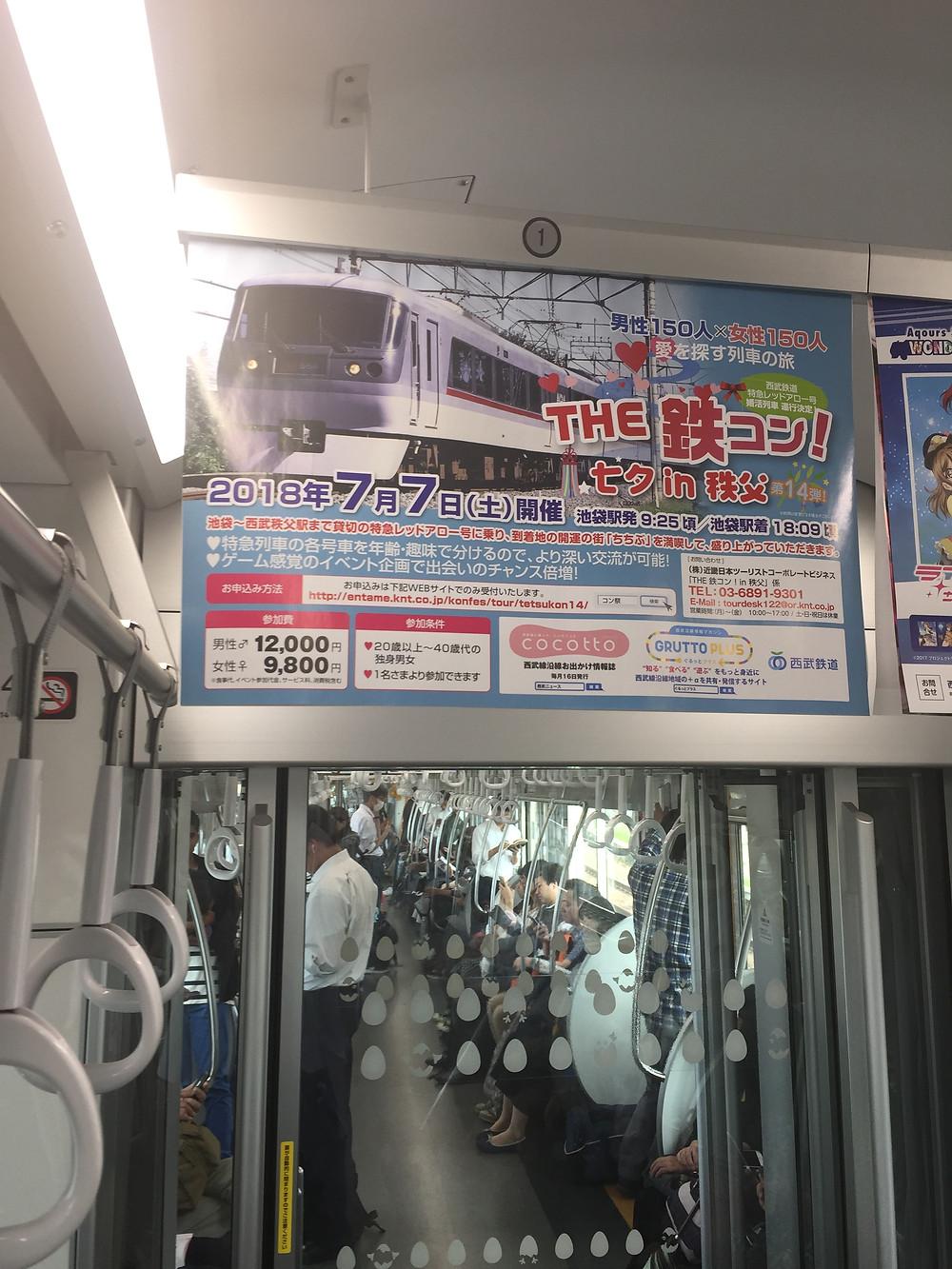 Advertisement inside the train