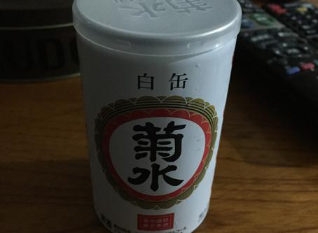 Volume of sake