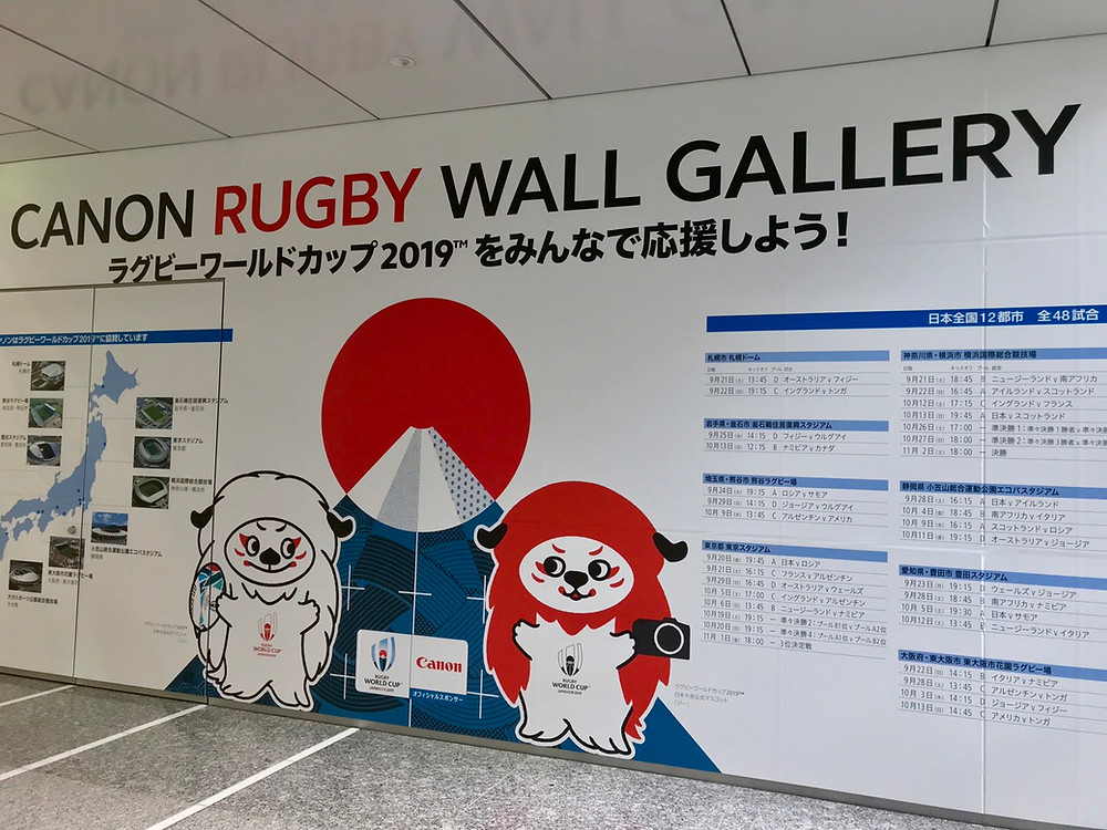 Canon Rugby Wall Gallery