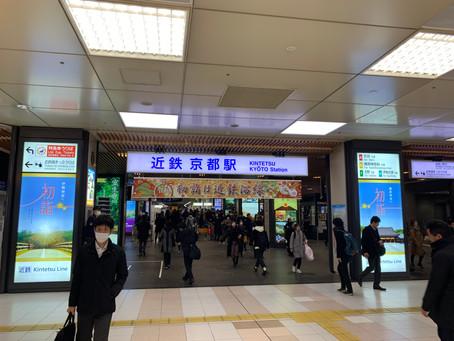 Kintetsu Kyoto station