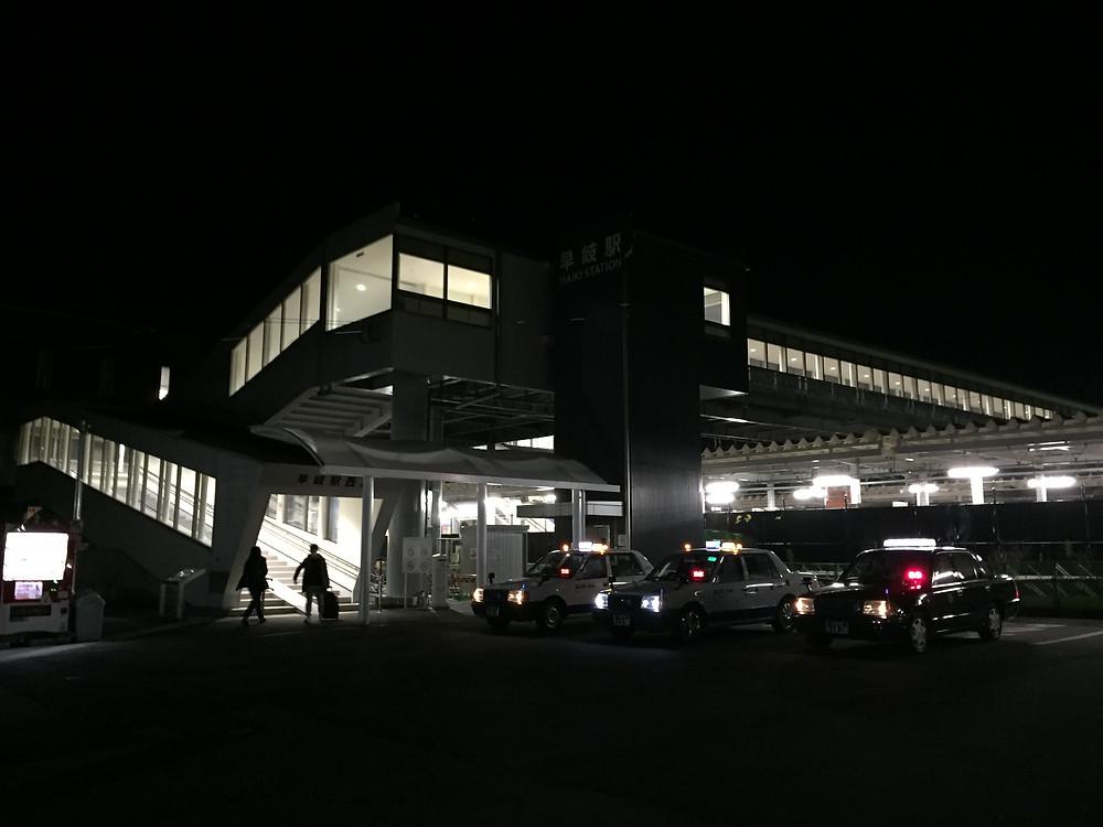 Haiki station