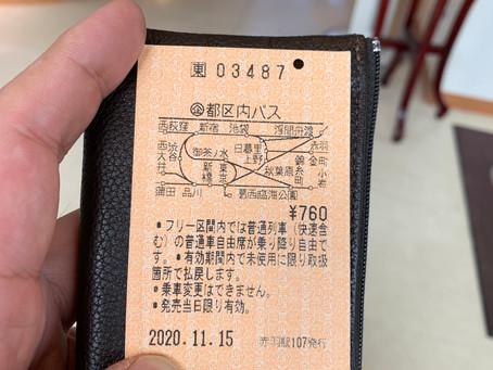 Tokyo metropolitan district pass