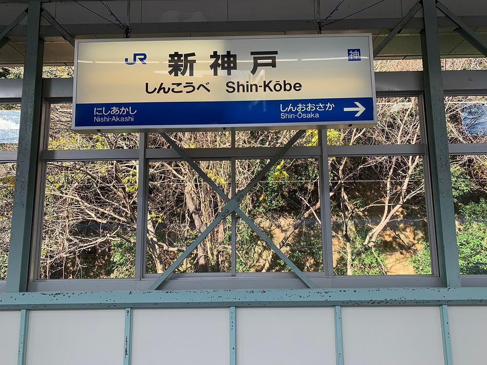 Shin-Kobe station