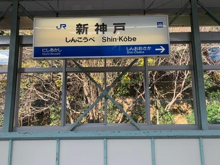 Shin-Kobe