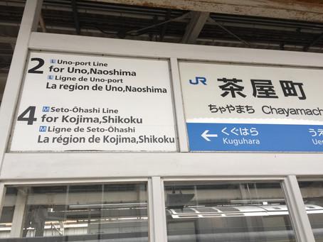 Chayamachi station