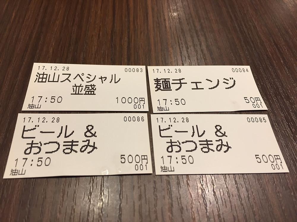 Food ticket