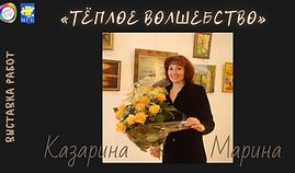 Марина Казарина.png