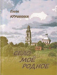 Ольга Кручинина_Село моё родное_edited.j