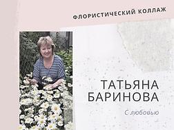 ФЛОРИСТИЧЕСКИЙ КОЛЛАЖ.png