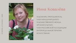 Инна Ковалёва (1).png
