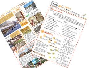 NEWS Letter|園舎の設計