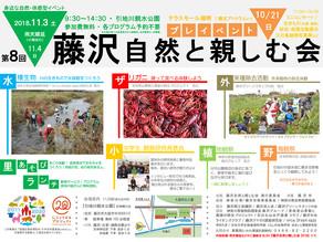 環境教育イベント|園舎の設計