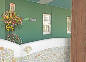 開所式 園舎の設計