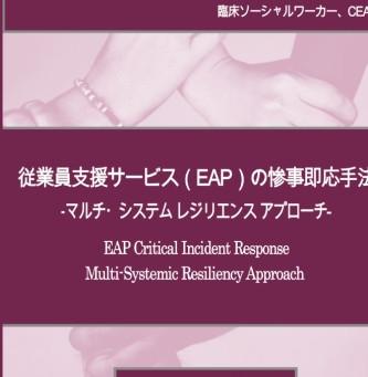 MSRA- An International Approach