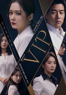 VIP_2019_TV_series