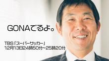 12月13日(日)TBS「スーパーサッカー」