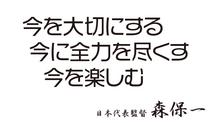 スーパーサッカー@TBS