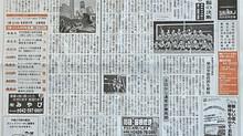 西多摩新聞のトップ記事!