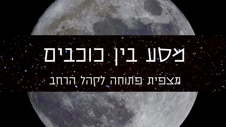 מסע בין כוכבים - אמצע שבוע פסטיבל ארץ הגולן
