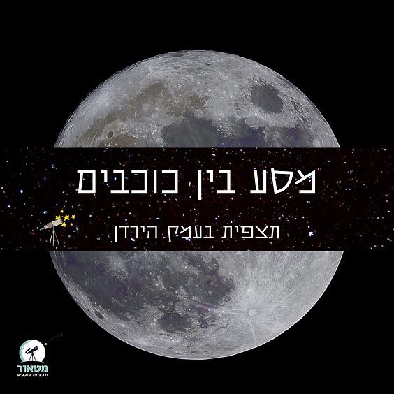 מסע בין כוכבים בעמק הירדן- יום ג׳