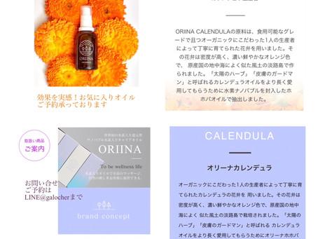 ORIINAオリーナ水素入り奇跡の万能カレンデュラオイル【お客様のお声から学ばせて頂きます】