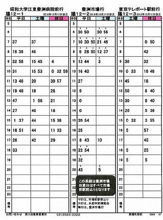 東陽町時刻表