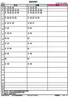 新橋時刻表