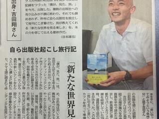 北海道新聞で