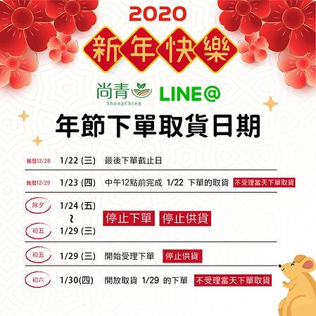 20200117尚青春節休假表-01.jpg