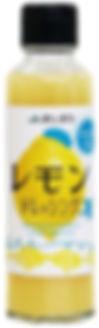 レモンドレ商品.JPG
