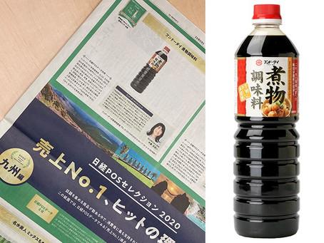 【2021/7/20】日本経済新聞7/10号にて、九州地区の日経POSデータによる「日経POSセレクション2020」で「フンドーダイ煮物調味料1L」が売上No.1として紹介されました。