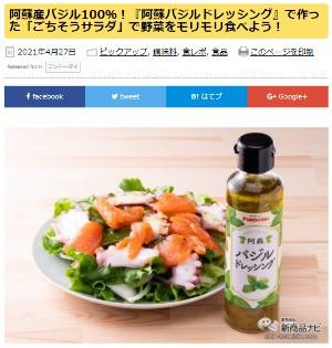 【メディア情報】おためし新商品ナビで「阿蘇バジルドレッシング」が紹介されました!