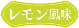 レモン風味.PNG
