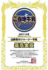金賞250A.jpg