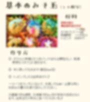 みそ玉レシピ.JPG