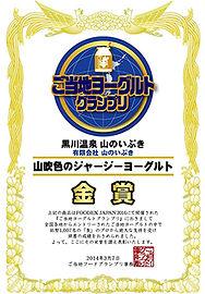 金賞250B.jpg