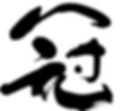 冠ロゴ.PNG