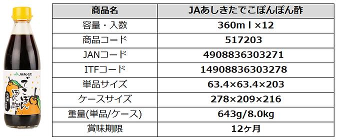 JAぽん酢.PNG